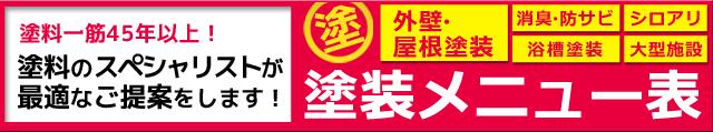 雨漏り診断 価格 リフォーム シリコン 宮澤塗料 外壁塗装