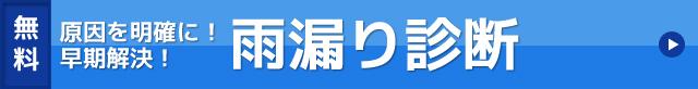 宮澤塗料 雨漏り診断 無料 諏訪市