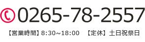 定休日 伊那、諏訪 宮澤 営業時間 お問い合わせはこちら 外壁塗装