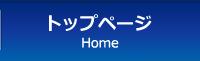 宮澤 トップページ 伊那、諏訪 外壁塗装